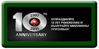 Покер старс 10 лет